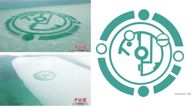 Crop Circle Formed On ICE in China!
